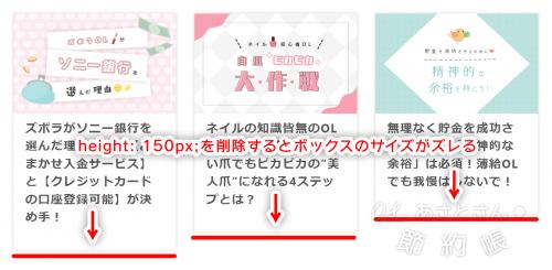【新着記事一覧ページの作成方法】height150pxを削除するとボックスのサイズがズレる-min