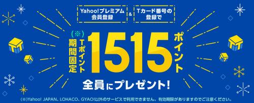 【Yahoo!】Tポイント1,515ポイントもらえるプレミアム登録-min