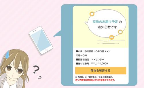 【クロネコヤマト】LINE通知「荷物お届けのお知らせ」が来たけどよく分からない!