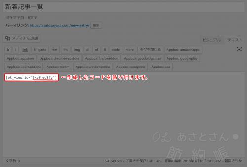 【新着記事一覧ページの作成方法】固定ページにContent Viewsで作成したコードを貼り付ける-min