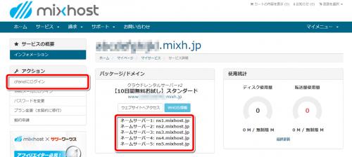 MixHostのサービス画面からの確認も可能