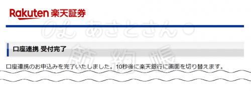 【楽天証券】マネーブリッジの登録方法-5.マネーブリッジの連携完了-min