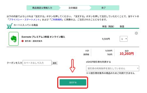 【Evernote】リーベイツ&ソースネクスト経由でお得に購入ー4.必要事項を確認して注文する-min