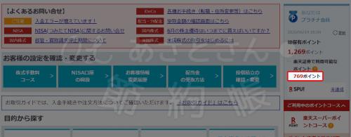 【楽天証券】ポイントの確認方法ーPC-min