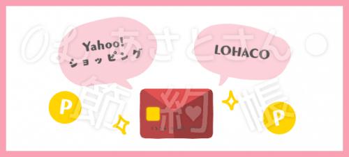 【Yahoo!カード】Yahoo!ショッピングとLOHACO(ロハコ)ならポイントが貯まりやすい!-min