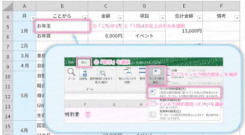 【エクセルで特別費の管理】ウインドウ枠の固定で「ことがら」と「月」を固定