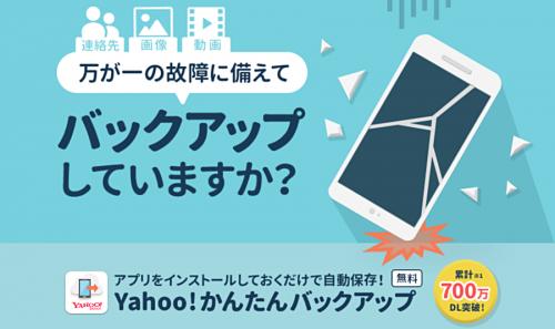 Yahoo!かんたんバックアップではアプリをダウンロードするだけで大切なデータを自動バックアップできる!さらに容量は無制限!