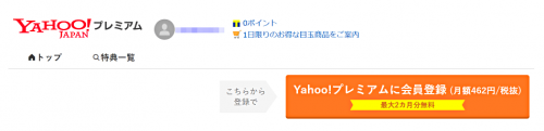 【Yahoo!プレミアム】2か月無料登録バナー-min