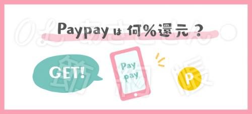 Paypayの還元率って実はすごくお得なんです!