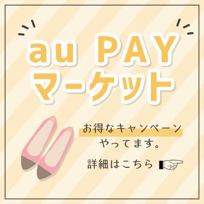 au PAYマーケットのキャンペーンが熱い!!