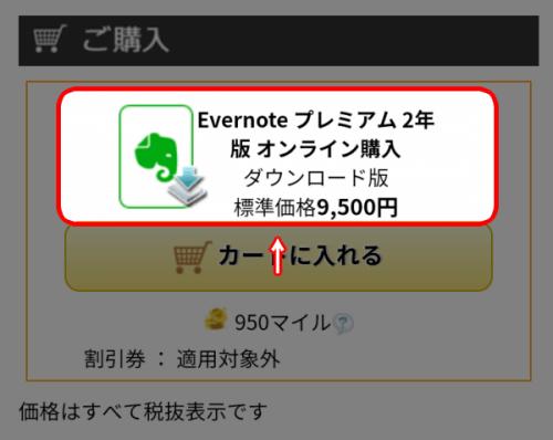 【Evernote】ソースネクストで2年プランが9,500円で購入できる!-編集済-min