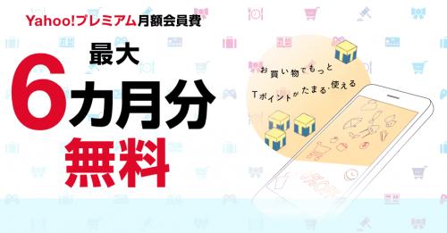 【Yahoo!】プレミアム会員費が6か月間無料-min