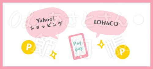 【Paypay】Yahoo!ショッピングとLOHACO(ロハコ)でポイントが貯まりやすい!-min