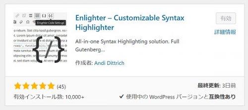 プラグイン「Enlighter」はこれです!