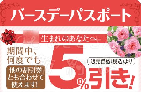 【ジョーシンアプリ】バースデーパスポート5%引き-min