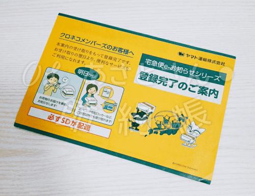 【クロネコヤマト】宅急便e-お知らせシリーズ登録完了のお知らせが届いた!