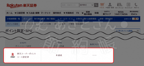 【楽天証券】SPU達成状況の確認方法ーPC-min