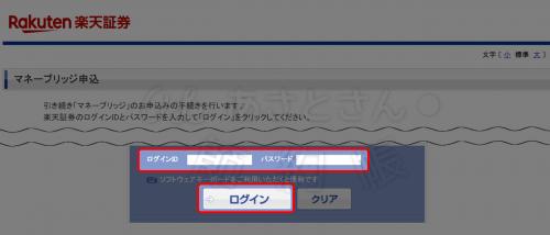 【楽天証券】マネーブリッジの登録方法-3.楽天証券にログイン