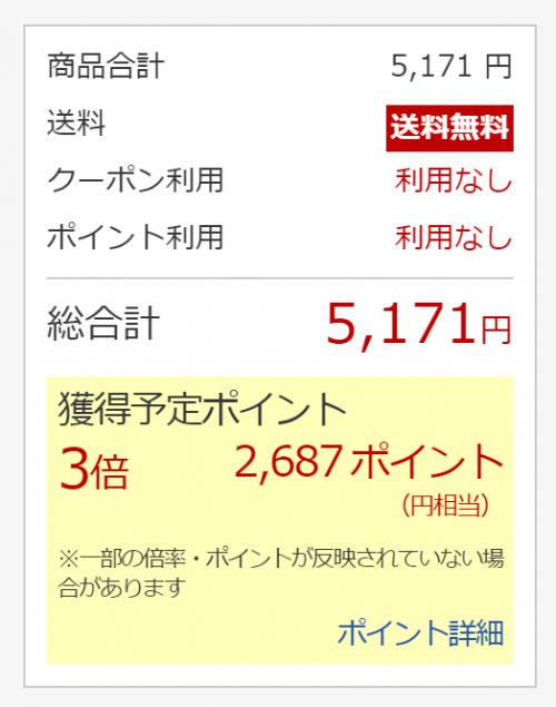 【楽天スーパーDEAL】ウルトラアタックネオの獲得予定ポイントは2687ポイント-min