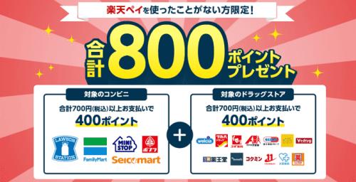 【楽天ペイ】キャンペーン-合計800ポイントプレゼント