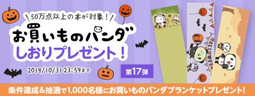 【楽天ブックス】お買いものパンダしおりプレゼントキャンペーン-min