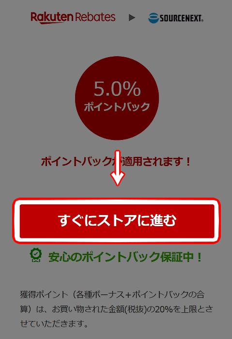 【Evernote】リーベイツ&ソースネクスト経由でお得に購入ー2.「すぐにアクセスする」を選択してリーベイツからアクセス-min