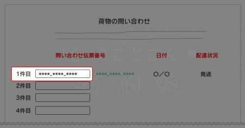 【クロネコヤマト】問い合わせ伝票番号が自動で入力されているから追跡がしやすい!