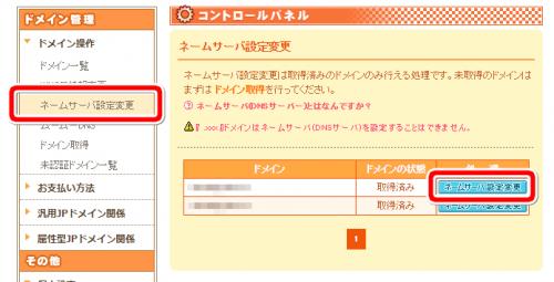 「ネームサーバ設定変更」のボタンを選択