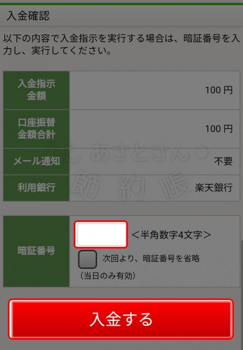 楽天競馬の入金方法ー3.暗証番号を入力して「入金する」を選択