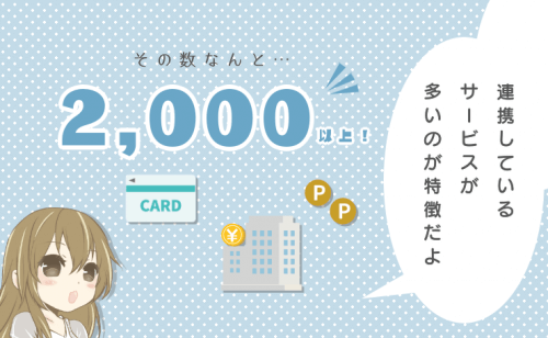 マネーフォワードは2,000を超えるサービスと連携可能!