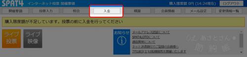 【SPAT4】入金方法ー1.「入金」メニューを選択