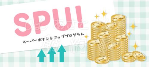 楽天ビューティを利用した月はSPU(スーパーポイントアッププログラム)でポイント倍率1倍アップ!楽天市場でのお買い物がお得になるぞ!
