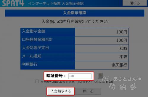 【SPAT4】入金方法ー3.暗証番号を入力し、「入金指示する」を選択