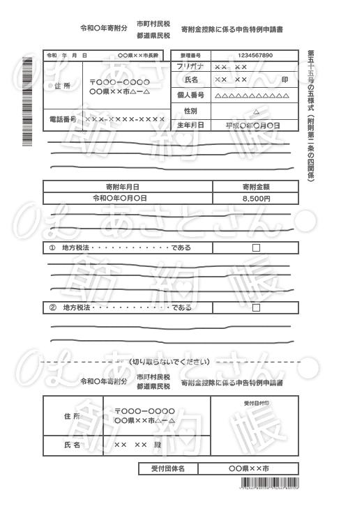 【ふるさと納税】寄付金控除に係る申告特例申請書のサンプル画像-min