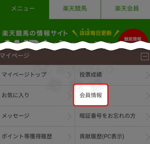楽天競馬の当日一括清算の設定方法ー2.「マイページ」の「会員情報」を選択