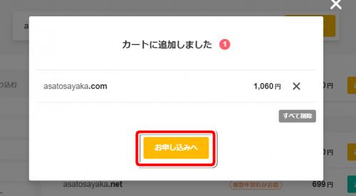 お好みのドメインをカートに追加したら、「お申込みへ」をクリック。