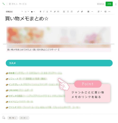 【Evernote】使い方ー買い物メモリンク!-min