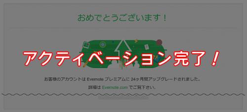 【Evernote】リーベイツ&ソースネクスト経由でお得に購入ー8.アクティベーション完了-min