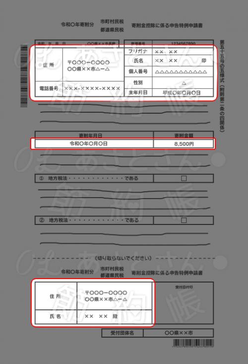 【ふるさと納税】一部記載されている!「寄付金控除に係る申告特例申請書」-min