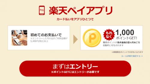 【楽天ペイ】キャンペーン-初めて利用で1,000ポイントプレゼント