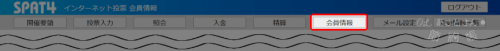 【SPAT4】自動精算の設定方法ー1.「会員情報」を選択