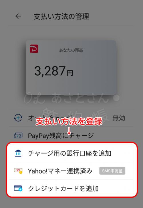 【PayPay】3.支払い方法を登録