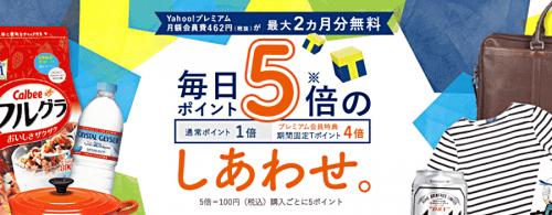 【Yahoo!プレミアム】2か月無料キャンペーンバナー-min
