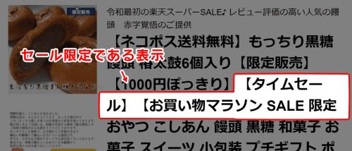 【楽天スーパーセール】【お買い物マラソン】セール限定の表示がタイトルなどにある-min