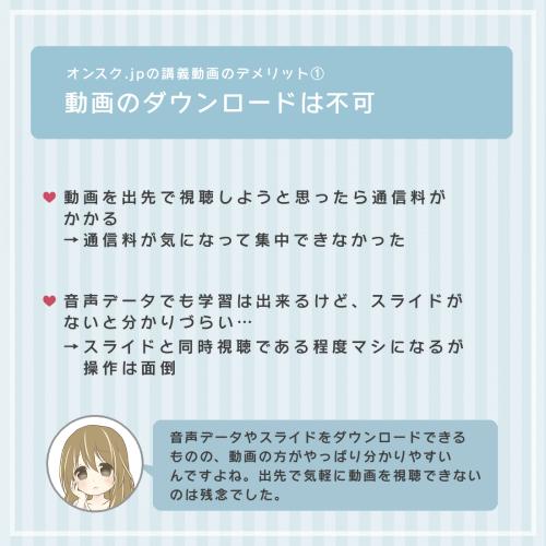 【オンスク.jpの講義動画】動画のダウンロードが出来ない