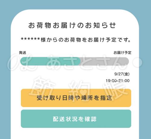【クロネコヤマト】お荷物お届けのお知らせのサンプル画像