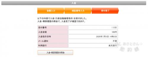 【楽天銀行】オッズパークの入金方法ー5.入金完了