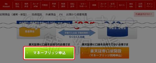 【楽天証券】マネーブリッジの登録方法-1.「マネーブリッジ申し込み」を選択