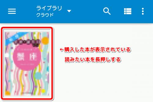 hontoで購入した本が表示されている。