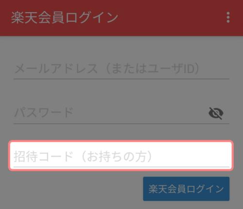 【楽天チェック】アプリのログイン画面から招待コードを入力する